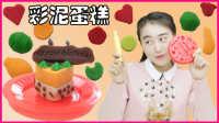 小新孖孖 彩泥制作生日蛋糕 儿童橡皮泥粘土制作视频