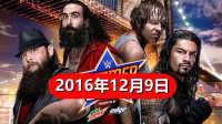 【直播回放】WWE2016年12月9日美国职业摔角中文解