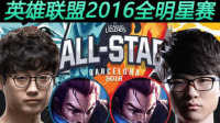 2016年英雄联盟全明星赛 1V1solo赛 Mata vs Faker