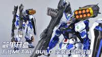 【评头论足简单开盒】万代METAL BUILD MB 蓝色异端 高达模型 开盒属性