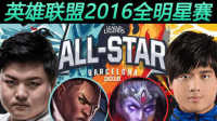 2016英雄联盟全明星赛 1v1solo决赛第二场 Uzi vs Maple