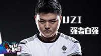 [中国游戏报道1212]LOL全明星:UZI荣膺SOLO王 10分钟带你看完《羞辱》二部曲