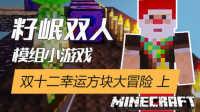 ★我的世界★Minecraft《籽岷的1.7.10双人模组小游戏 双十二幸运方块大冒险 上集》