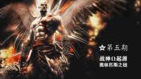 子尤-【战神起源:奥林匹斯之链】实况解说05