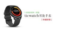 「洪哥转载」国产智能手表ticwatch外媒评测