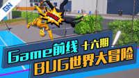 GAME前线第十六期:BUG世界大冒险