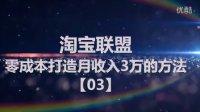 淘宝联盟【03】