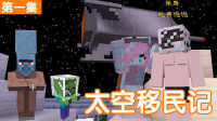 小橙子姐姐我的世界《太空移民记》1: 我要上天,人类入住月球 多mod生存模拟城市大都市 星系mod MC搞笑实况解说 minecraft