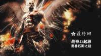 子尤-【战神起源:奥林匹斯之链】实况解说最终回