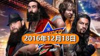 [直播回放]WWE2016年12月18日中文解说实况