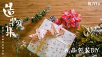 三种方法DIY礼品包装