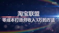 淘宝客推广教程【02】
