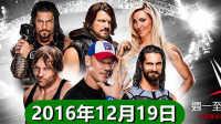 [直播回放]WWE2016年12月19日中文解说实况