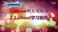 uboot和linux内核移植-10.uboot的常用环境变量1