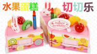 水果蛋糕切切乐 儿童玩具 过家家 厨房玩具 蛋卷冰淇淋 切切看 亲子互动