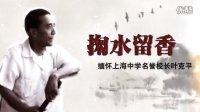 掬水留香——缅怀上海中学名誉校长叶克平