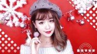 【JUNE欣】甜甜的圣诞节妆容