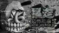 暴走恐怖故事第五季预告完整版