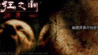 【蓝月解说】病房1【NDS恐怖游戏分享】【不错的掌机恐怖游戏~】
