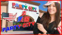 迪士尼姐姐圣诞节大购物;带你一起逛美国PartyCity聚会城哟!#圣诞礼物大购物#