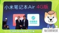 小米笔记本移动4G版发布|华为P10将配双曲屏和无线充电【潮资讯1223】