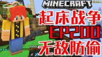 肥皂解说 MC我的世界起床战争EP200 无敌防偷 Minecraft服务器起床战争小游戏