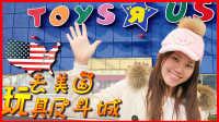 迪士尼姐姐去美国玩具反斗城;美国最热的玩具都在这里啦!#玩具总动员#