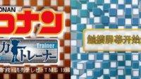 【蓝月解说】名侦探柯南 侦探能力锻炼【NDS游戏分享】【锻炼脑力眼力和手速的小游戏大集合】