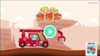 恐龙救援车 第1期:玩具工程车 叉车赛车吊车 很像赛车总动员里的麦坤