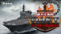 第一百七十一期 曝光日本骇人的战争能力