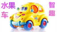 亲子玩具 智趣水果车 922