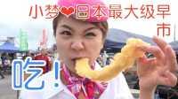 日本最大早市吃吃喝喝