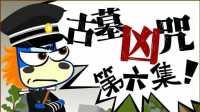 京味马聆曙-北京怪谈-38-侄少爷送国宝求富贵