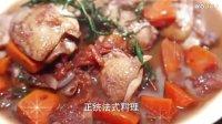 传统法式料理:红酒烩鸡
