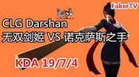 CLG Darshan 上单 无双剑姬 VS 诺克萨斯之手