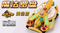 【玩家角度】黄金版 魔法罗盘 群英传奇 梦想三国 传奇英雄帝王