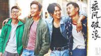 """韩寒《乘风破浪》定档2017春节上映丨邓超、彭于晏、赵丽颖""""一家三口""""关系成迷"""