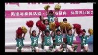 足球宝贝啦啦操 足球啦啦操-10岁女孩廖隽儿编舞