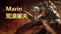 【捌零】Marin 荒漠屠夫,精彩残血1V2,可称鳄鱼王的男人