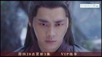 《青云志2》电视剧全集11集预告片