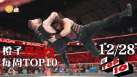 RAW十佳镜头:罗曼携手赛斯 大破基友二人组