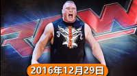【直播回放】WWE2016年12月29日中文解说实况全集