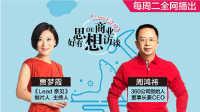 "【LEAD亲见】贾梦霞对话周鸿祎(三): 互联网老司机""面基""无人驾驶"