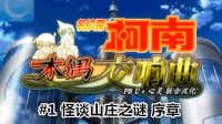 【蓝月解说】名侦探柯南 木偶交响曲(3DS)全流程解说 第一期【怪谈山庄之谜 序章】