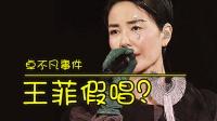 王菲演唱会假唱?