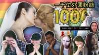 1000位外国人观看蔡依林MV之《不一样又怎样》
