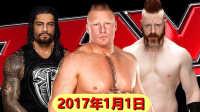 【直播回放】WWE2017年1月1日中文解说实况全程