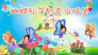 米娜讲故事之蝴蝶仙子的香水城堡 动画版系列儿童亲子睡前故事大全