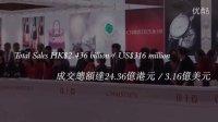 佳士得拍卖结果:香港秋季拍卖创24.36亿港元成交总额