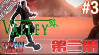 《峡谷-Valley》完整游戏全攻略流程解说系列,黑暗的无人基地,第三期:种子拿到手了危险正在靠近。【PC】【幽灵猫IM】【part3】